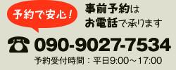 事前予約はお電話で承ります 080-3207-8517